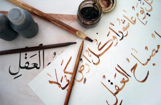 Curso de Idioma Arabe